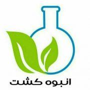 انبوه کشت اصفهان